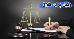وکیل در طلاق